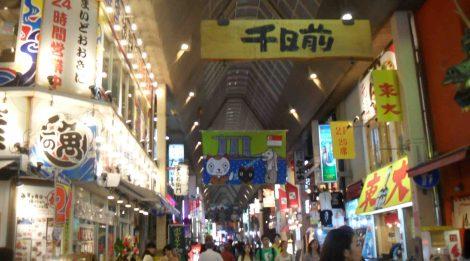 ShinsaibashiShoppingArcade.jpg