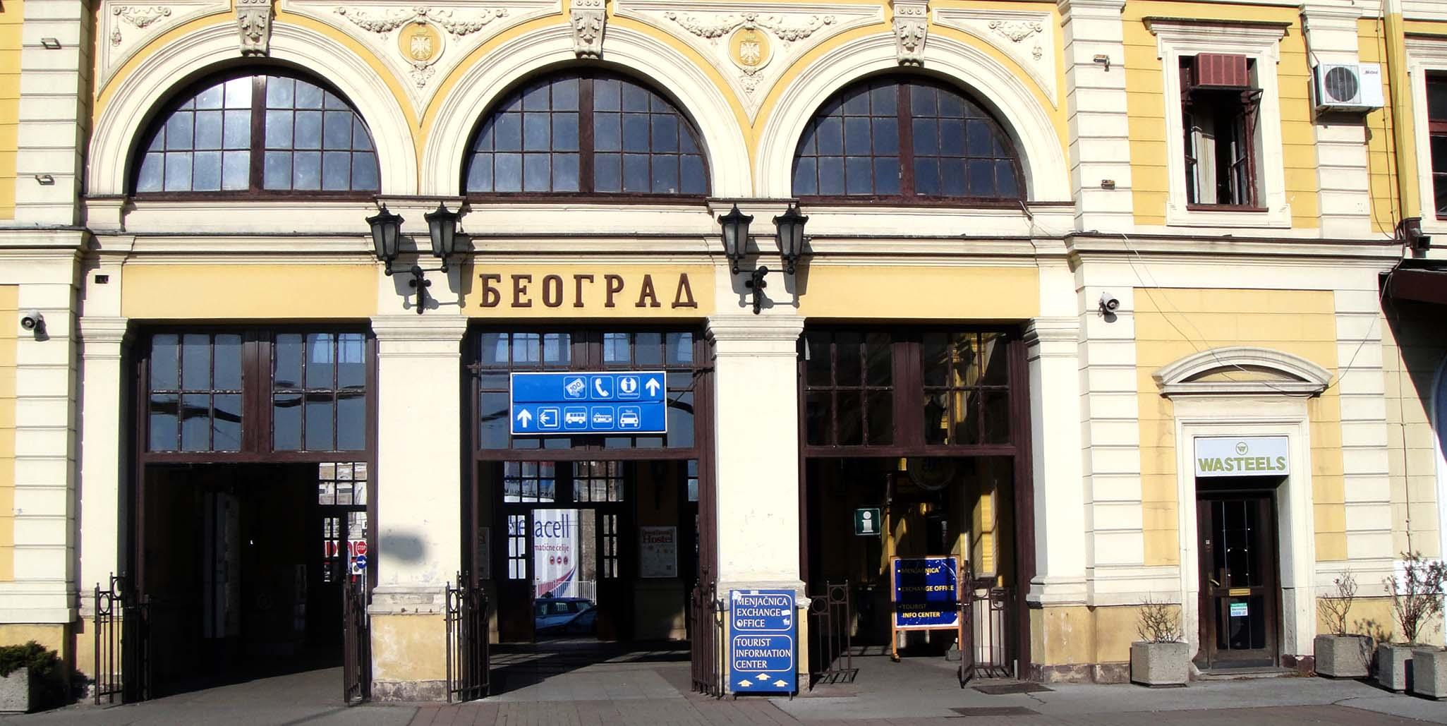 Belgrade Београд